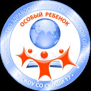 ГКОУ СО «Школа-интернат № 17»